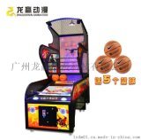 【儿童篮球机】_儿童篮球机厂家_儿童篮球机批发市场