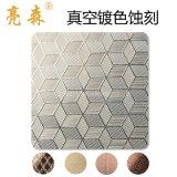 亮色不锈钢厂家生产真空镀色蚀刻工艺彩板不锈钢板装饰材料