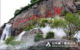 苏氏山水(山月园)-园林景观设计,假山瀑布
