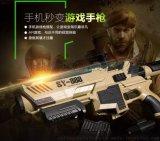智能AR玩具枪厂家直销