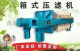 厂家直销各个型号厢式压滤机 板框压滤机、精密压滤机、污泥压滤机