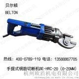 电动液压钢筋切断机BE-HRC-20 充电式钢筋剪