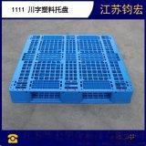 四川1111川字型网格塑料托盘大量供应