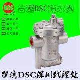 进口DSC不锈钢丝扣倒吊桶式疏水阀 780倒筒式疏水阀