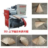 D2上下轴方木多片锯机 板式开条设备 木工机械