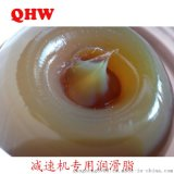 QHW   润滑脂 轴承润滑脂 各种机械润滑脂