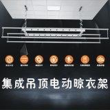 厂家直供智能电动升降晾衣架 集成吊顶晾衣机