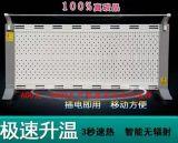 智能温控电暖气散热器/福暖多碳晶电暖气暖气片