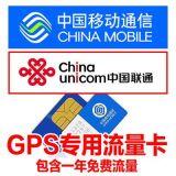 GPS流量卡 GPS定位器卡 物联网流量卡 30M包年使用 GPS专用流量卡