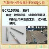 【业晨特钢】销售优质进口高强度GCR15轴承钢圆棒 GCR15圆钢 规格