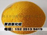 聚合氯化铝,污水处理聚合氯化铝