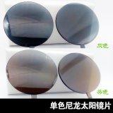 工厂直供高档太阳镜片 尼龙太阳片 深圳单色尼龙镜片