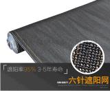 厂家直销新料抗老化六针遮阳网 遮光网农用遮阳网扁丝园艺网
