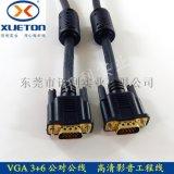 VGA连接线1.5米 工程级3+6 vga线 高品质VGA连接线 VGA数据线