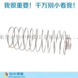 电机压簧 自行车压缩弹簧 模具压簧136866668953
