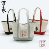 定制帆布袋支持小批量定制禮品袋廣告袋環保袋超市購物袋