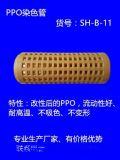 PPO染色管