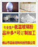 超细玻璃粉高透明低熔点玻璃粉(00)