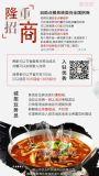 中式快餐全国招商餐饮招商餐饮加盟特色餐饮招商