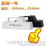 手提式紫外线分析仪
