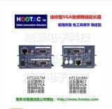 浩泰高清VGA延长器 600米VGA延长器 防雷型VGA延长器