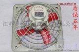 BFC防爆壁式排风扇防爆排气扇防爆轴流风机 换气扇带百叶 220/380