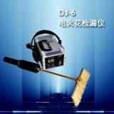 DJ-6型系列电火花检漏仪