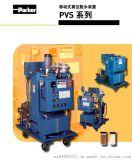 派克移动式真空脱水装置PVS系列/parker移动式真空脱水装置