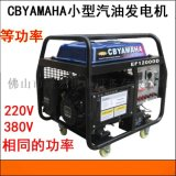 CB雅马哈,可移动CB雅马哈汽油发电机 10KW等功率220V/380V电启动雅马哈电机