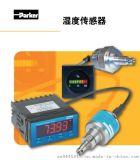 派克溼度感測器MS150, 200, 300/parker溼度感測器
