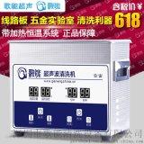 歌能G-020S小型超声波清洗机 家用眼镜手表首饰清洗设备