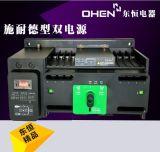 DHEN/東恆DX9Q25A施耐德自動雙電源開關