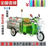 環衛電動不鏽鋼保潔車,電動環保車,城市環衛保潔車
