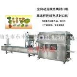 東豐機械CFD水果罐頭封口機、全自動連續充填封口機、果凍杯連續式灌裝封口機