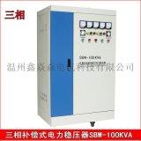 厂家直销SBW-100KW大功率稳压器