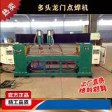 多头龙门焊机护栏网建筑网焊接 碰焊机 排焊机 中频逆变点焊机