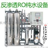 反渗透RO纯水制取设备工业商用
