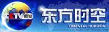 中央台东方时空广告代理公司