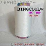 BINGCOOL  冰酷、DTY70D/48F、尼龙冰凉丝、凉感丝、冰凉短纤纱