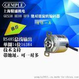 Gemple上海精浦外形38mm14位RS485輸出單圈絕對值編碼器