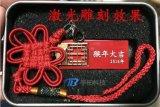 杭州U盘激光刻字打标镭射雕刻加工