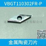 自動車牀走心機精加工刀片VBGT110302金屬陶瓷車刀片