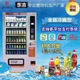 东吉DJ-ZL-86自动售货机,可售四百多种产品,可储存288-600产品