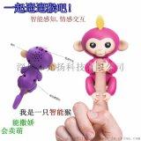 指尖猴崽电子宠物WowWee创意儿童玩具手指猴 Fingerlings触摸感应指尖玩具 多彩手指猴