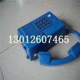 直销HAK-2矿用本安型防爆电话机、矿用本质安全型按键电话机