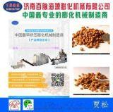 PHJ75S双螺杆湿法宠物饲料膨化机狗粮生产专用