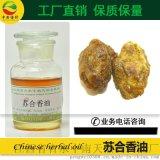 天然药典标准苏合香油Storax oil      CAS:8024-01-9