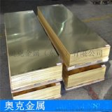 供应C3601铅黄铜 易切削黄铜棒 C3601软态 半硬黄铜板 规格齐全