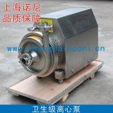 直销SCP-1不锈钢离心泵饮料泵奶泵
