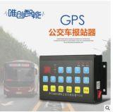 厂家直销GPS公共汽车到站自动语音报站器公交车报站系统零售批发 举报 本产品支持七天无理由退货